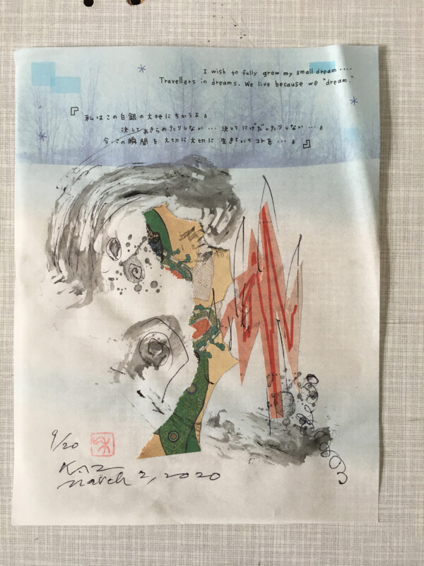 Art in a Box 7 - Kazunori Murakami