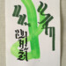 Attic Zine No 9 - Green 2 - Kristine und Jay Snodgrass thumbnail